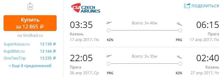 -------1250012800-----czech-airlines