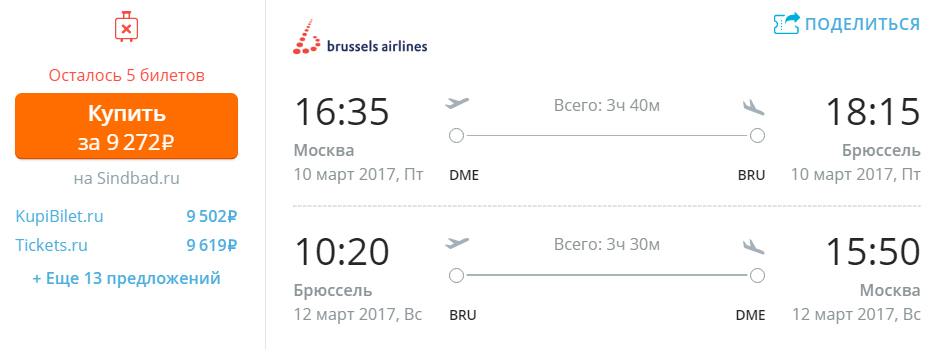 ---------9-200---brussels-airlines